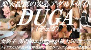 楽天提携の安心アダルトサイト「DUGA」女装っ子 男の娘エロ動画が最大50%オフ!!