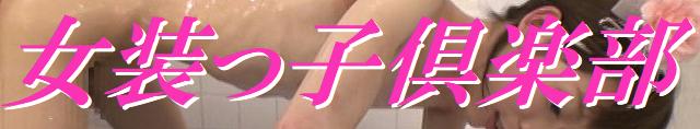 女装子 男の娘エロ動画【女装っ子倶楽部】